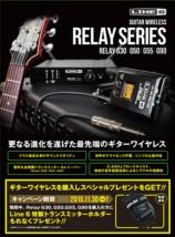 【LINE6】Relayシリーズ、ホルダープレゼントキャンペーン実施中!