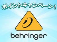 【サウンドハウス】BEHRINGER製品で5%還元!キャンペーン開催中!