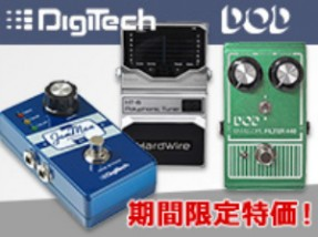 【サウンドハウス】期間限定!DIGITECH、DOD人気商品が大特価販売中!