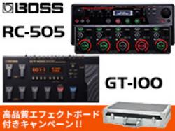 【サウンドハウス】数量限定!BOSS人気モデル2種対象エフェクターボード付きキャンペーン!
