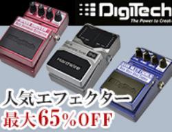 【サウンドハウス】最大65%OFF!DIGITECH 人気エフェクター!