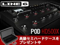 【サウンドハウス】セミハードケース付きキャンペーン開始!POD HD500X!